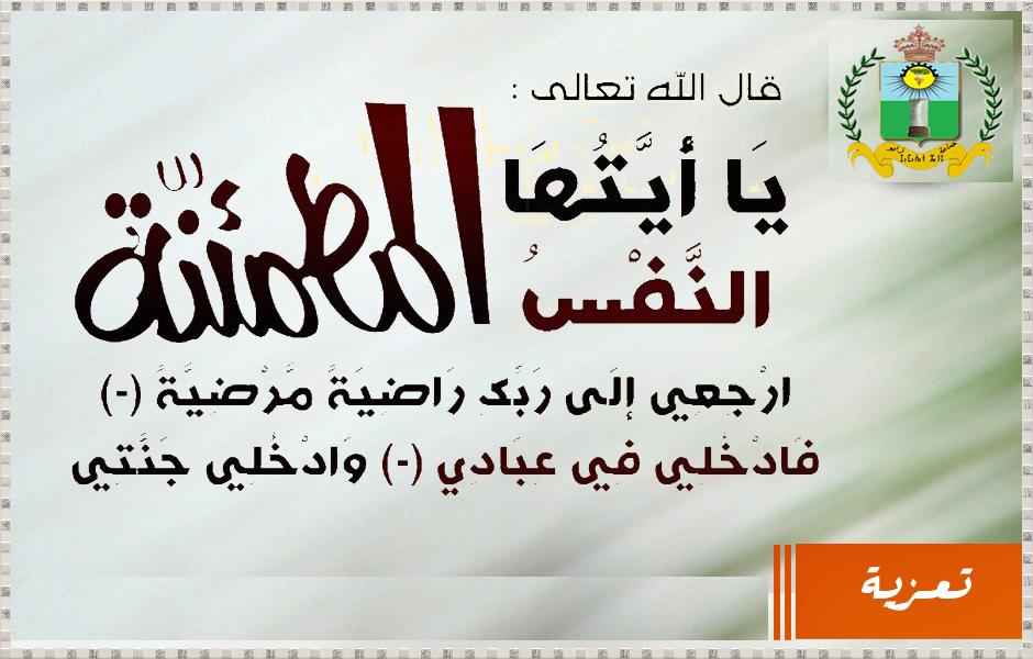 """تعزية في وفاة زوجة السيد """"محمد الكموسي """" موظف بالجماعة"""