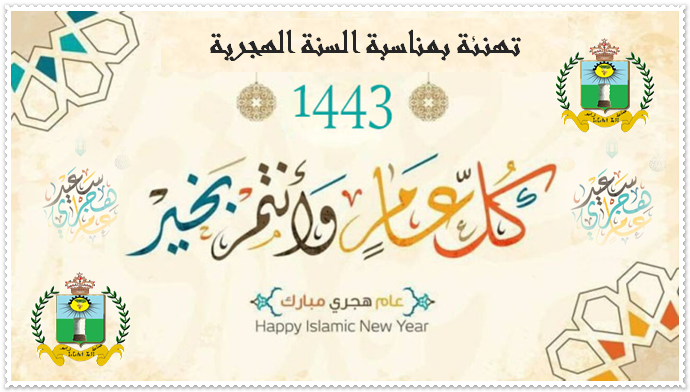 تهنئة بمناسبة السنة الهجرية الجديدة 1443هـ