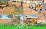 حملة نظافة واسعة بمركز الفرصة الثانية ـ الجيل الجديد ـ بمدينة زايو